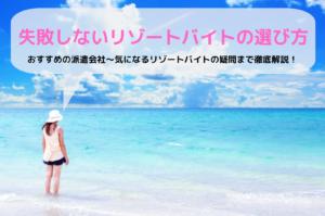 【初めてのリゾートバイト選び】おすすめ派遣会社・職種・場所を徹底比較!