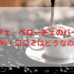 カフェ・ベローチェのバイト評判を経験者が解説!お得な応募方法も必見