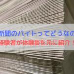 読売新聞のバイト評判は?経験者が研修〜面接対策まで徹底紹介!