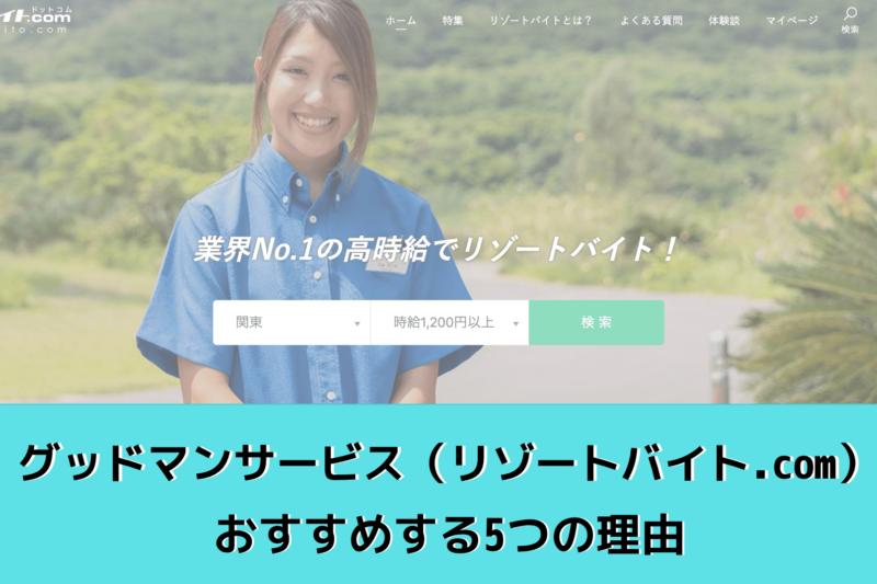 【評判】グッドマンサービス(リゾートバイト.com)を勧める5つの理由