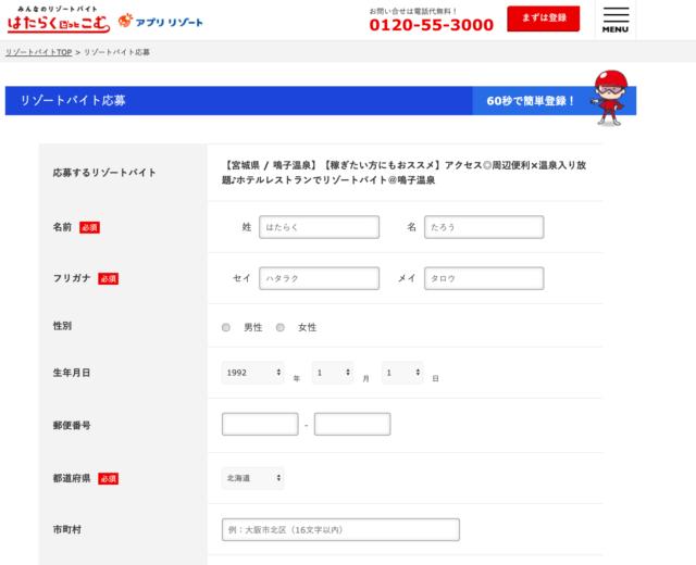 WEBサイトから求人に応募2