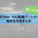 福岡でUber Eats(ウーバーイーツ)配達パートナーを始めよう!登録〜稼ぐコツまで紹介