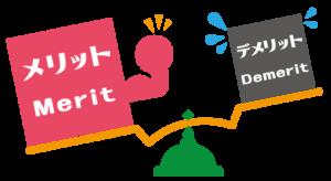 福岡でUber Eats (ウーバーイーツ)配達パートナーをするメリット・デメリットは?