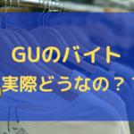 【評判】GUのバイトは大変?楽しい?経験者が研修内容〜面接対策まで紹介!