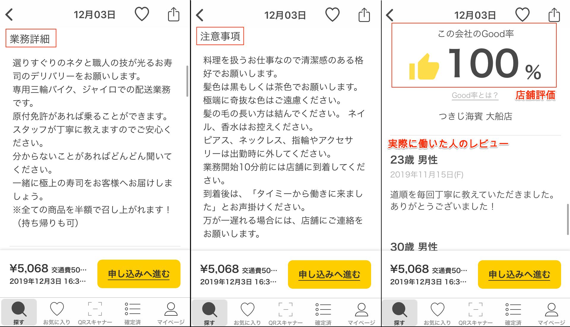 業務詳細・注意事項・レビュー