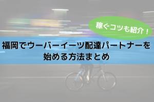 福岡でウーバーイーツ配達パートナーを始めよう!登録〜稼ぐコツまで紹介