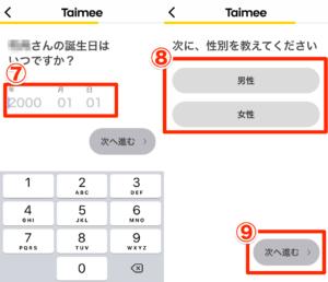 Taimee(タイミー)の登録方法・使い方を紹介③