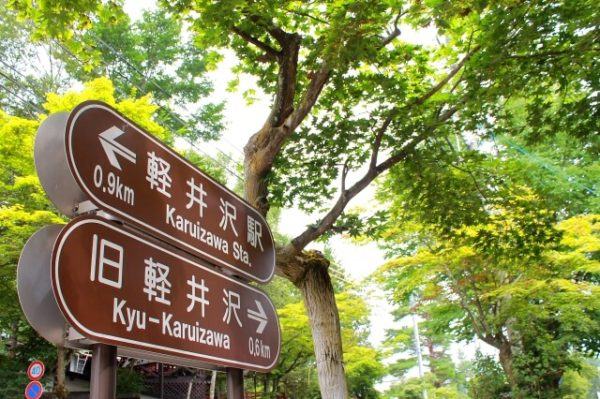 日本有数の避暑地で働くなら長野県・軽井沢のリゾートバイト