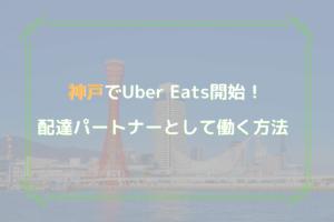 神戸でUber Eats(ウーバーイーツ)の配達パートナーとして働く方法まとめ【注意点もあり】