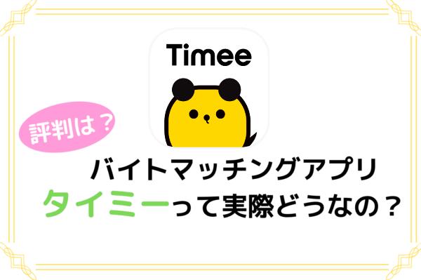 【評判】タイミー(バイトアプリ)ってどう?使い方や注意点を徹底解説!