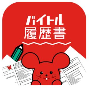 バイトル履歴書アプリ