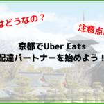 京都でUber Eats(ウーバーイーツ)開始!配達パートナーの評判〜登録方法