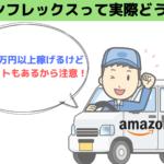 【評判・口コミ有】アマゾンフレックスの実態はどうなの?本当に稼げる?