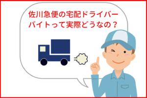 【バイト評判】佐川急便のドライバー経験者が徹底解説!お得なお祝い金も紹介