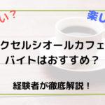 【評判・口コミ】エクセルシオールカフェのバイト経験者が研修〜面接対策まで徹底解説!