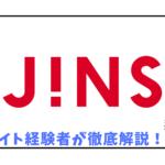 JINS(ジンズ)のバイト評判はどう?経験者が研修内容から面接まで徹底解説