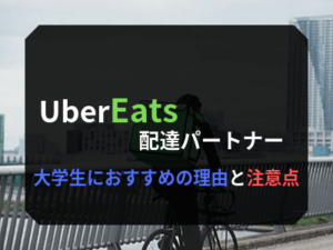 大学生がUber Eats(ウーバーイーツ)を掛け持ちする稼ぎ方&注意点