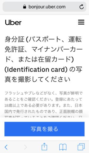 Web登録⑤