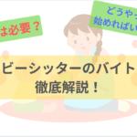 【口コミ】ベビーシッターのバイトは学生もできる?資格は?おすすめ登録先は?