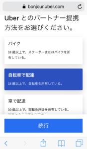 Web登録③