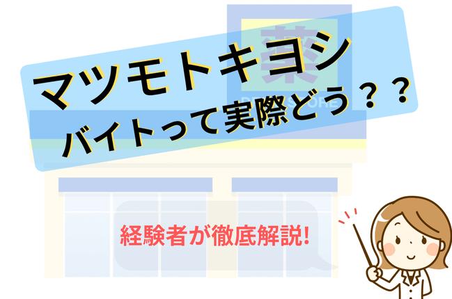 【評判】マツモトキヨシのバイト経験者が仕事内容〜面接対策まで徹底紹介!