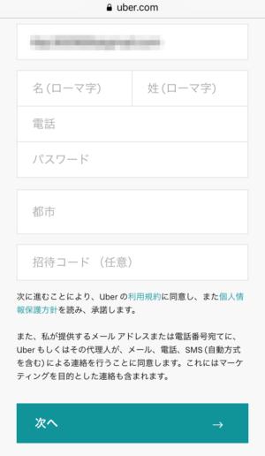 Web登録②
