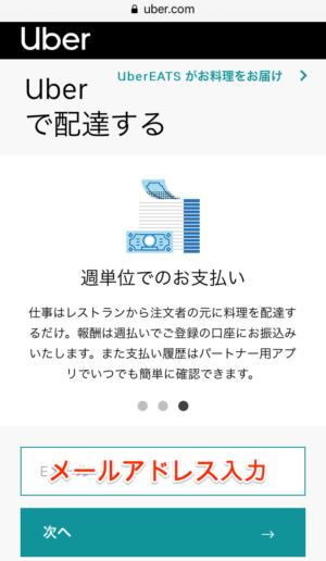 Web登録①