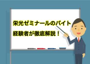 【評判・口コミ】栄光ゼミナールのバイトはどう?経験者が体験談を紹介!