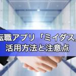 【評判】「ミイダス」を使わないのは損!転職に成功する活用方法を紹介