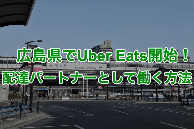 Uber Eats(ウーバーイーツ)が広島で始まる!配達パートナーとして働く方法