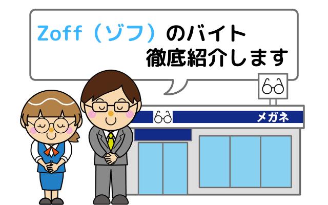 【評判・口コミ】ゾフのバイト経験者が語る!研修・仕事内容〜面接対策まで