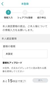 STEP3:本登録をする3
