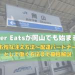 Uber Eatsが岡山でも始まる!