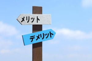 岡山県でUber Eats(ウーバーイーツ)配達パートナーをするメリット・デメリット
