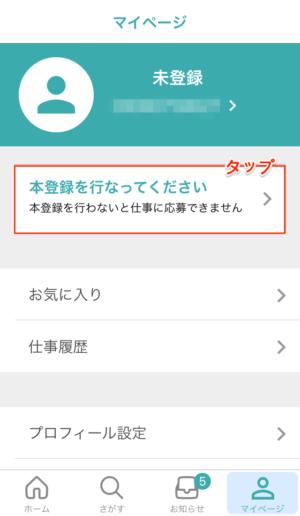 STEP3:本登録をする1