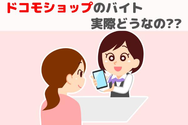 【評判】ドコモショップのバイトはきつい?経験者が体験談と併せて解説!