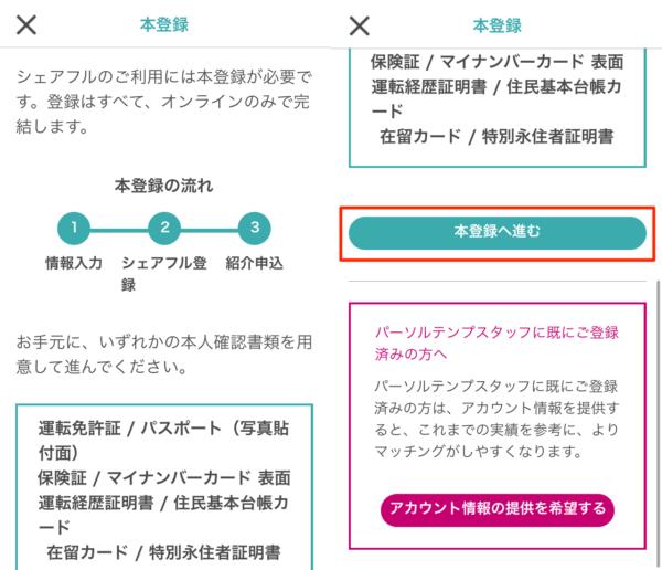 STEP3:本登録をする2
