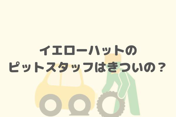 【評判】イエローハットのバイト(ピットスタッフ)はきつい?経験者が解説!