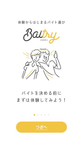 バイトリーの使い方6