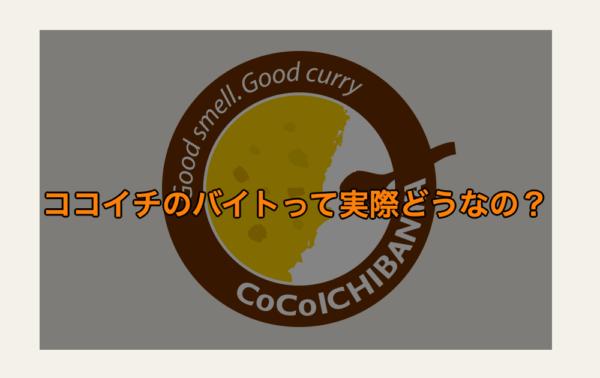 ココイチ(CoCo壱番屋)のバイト評判を経験者が解説!実際きつい?楽?