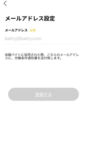 バイトリーの使い方8
