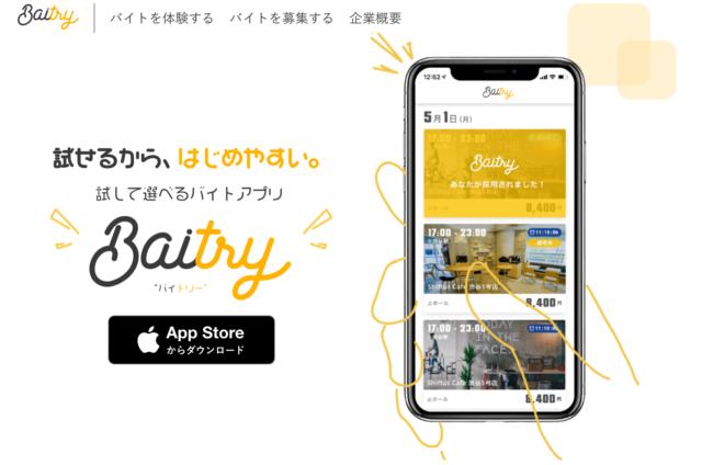 バイト体験アプリ「バイトリー」とは?