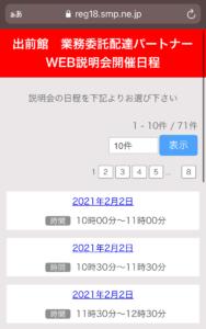 出前館-Web説明会に応募2